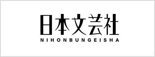 株式会社日本文芸社