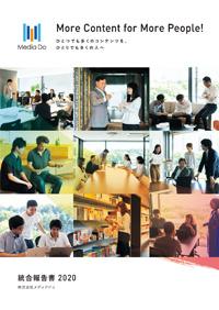 株式会社メディアドゥ統合報告書 2020